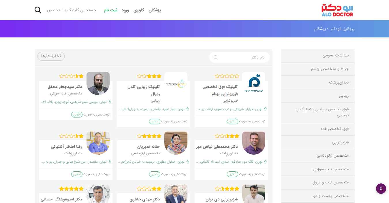 Alodoctor Profile - Home Page