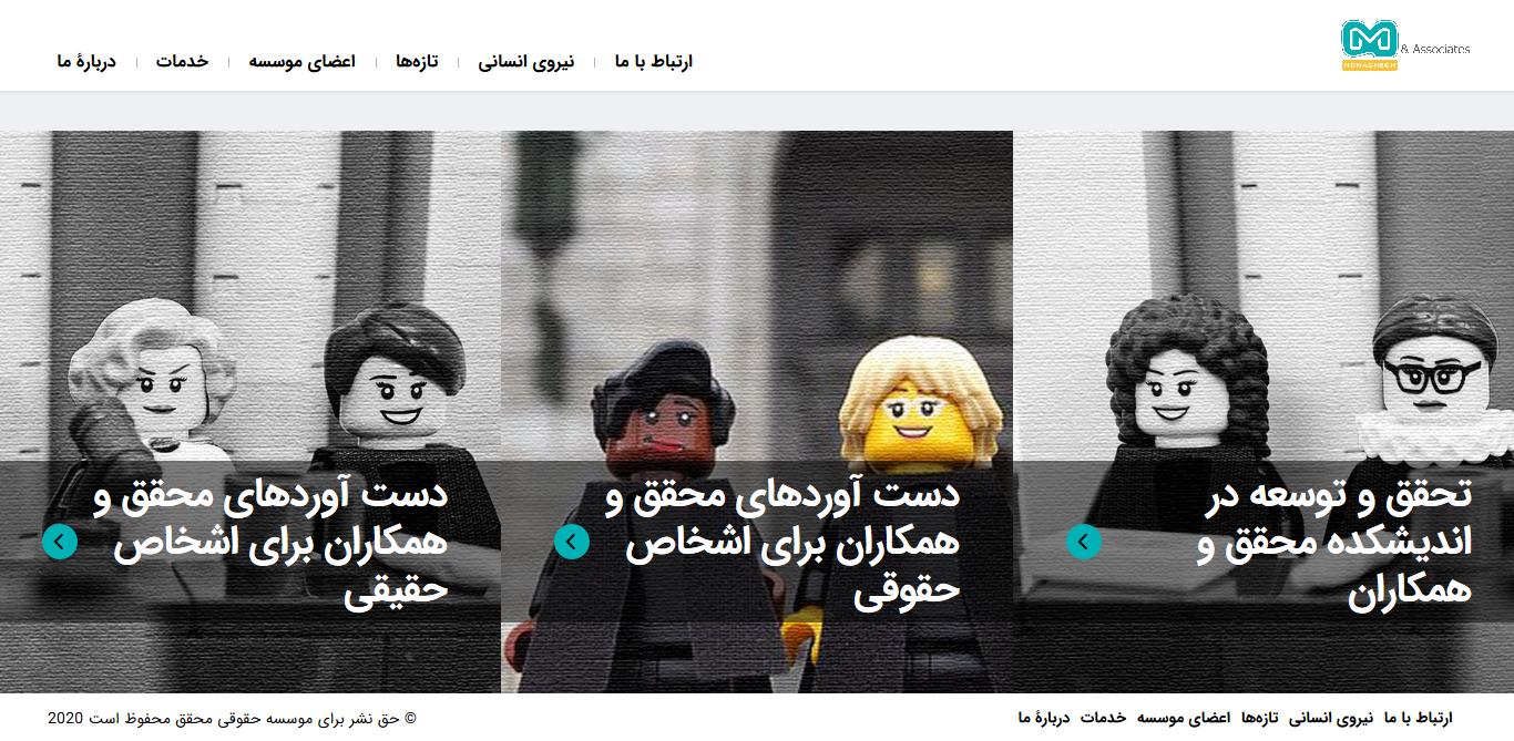 Mohaghegh Law - Farsi Version