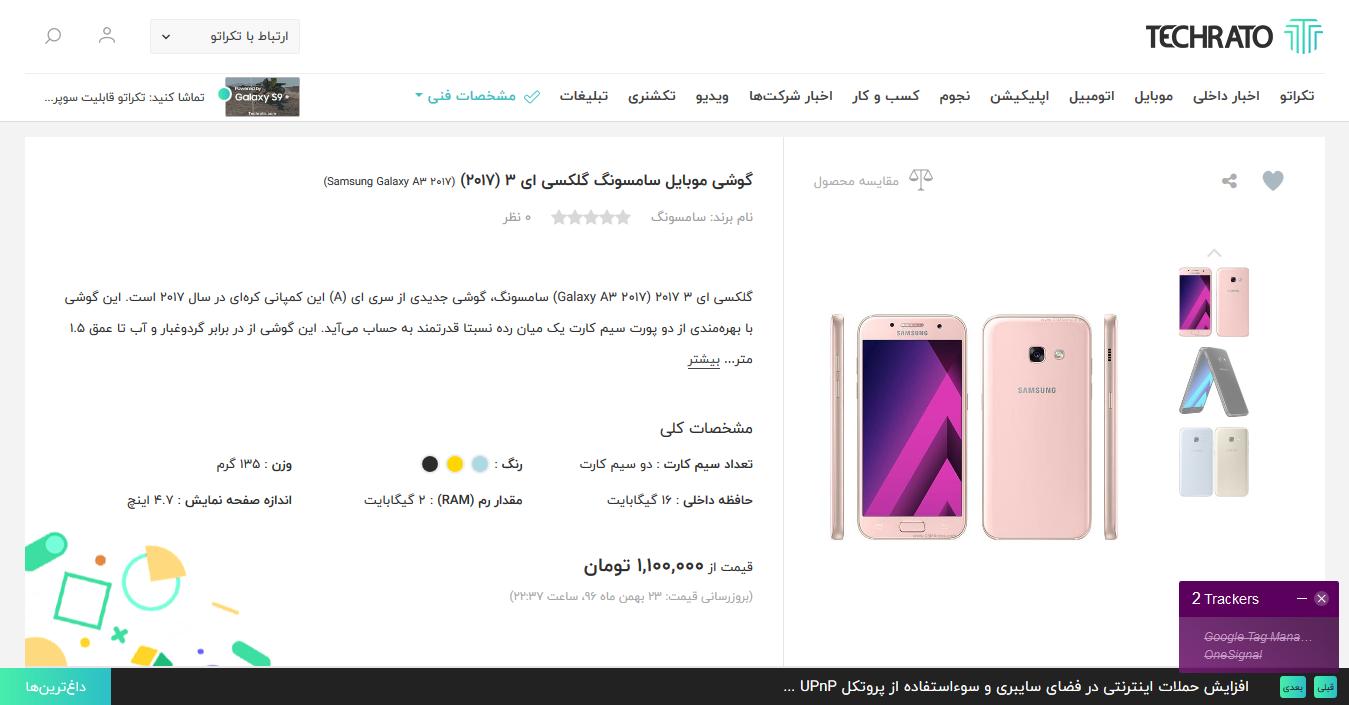 Techrato Mobile Page